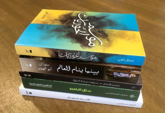 Viisi arabiankielistä kirjaa pinossa.